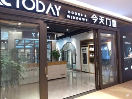 今天门窗贵州六盘水专卖店