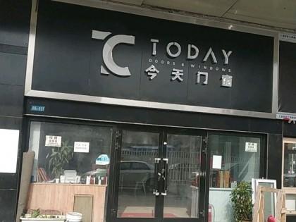 今天门窗新疆乌鲁木齐专卖店
