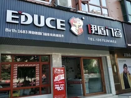 伊盾门窗湖南衡阳衡山专卖店