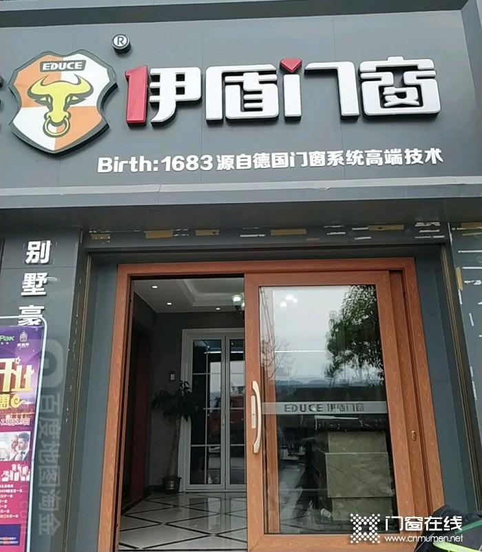 伊盾门窗湖南邵阳隆回专卖店