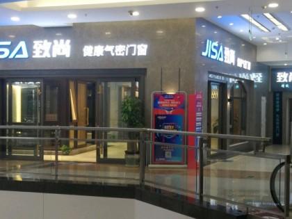 致尚门窗重庆市江北专卖店