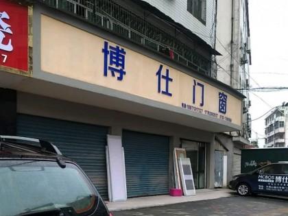 博仕门窗湖北黄冈英山专卖店
