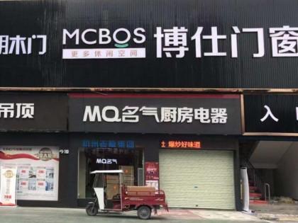 博仕门窗广西桂林专卖店
