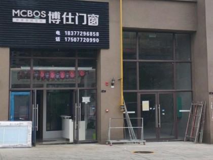 博仕门窗广西柳州专卖店
