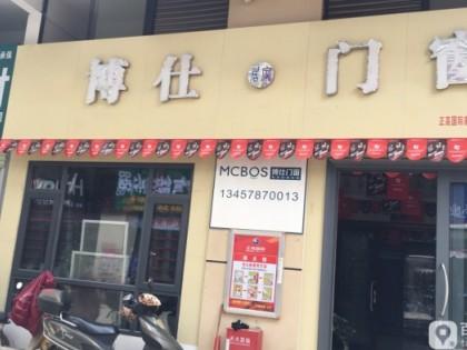 博仕门窗广西崇左专卖店