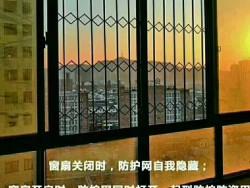 贵阳铝合金门窗|隐形防护门窗|加盟|代理|价格|厂家|品牌