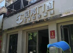 冠邦门窗江西抚州专卖店 (6播放)
