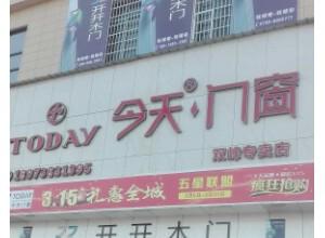 今天门窗湖南双峰县专卖店