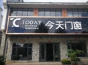 今天门窗云南腾冲专卖店