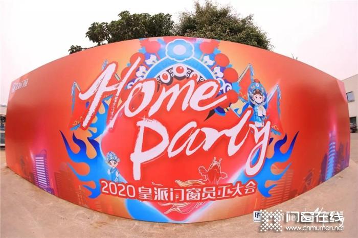 """皇派门窗""""HOME PARTY""""企业年会,潮流创意!"""