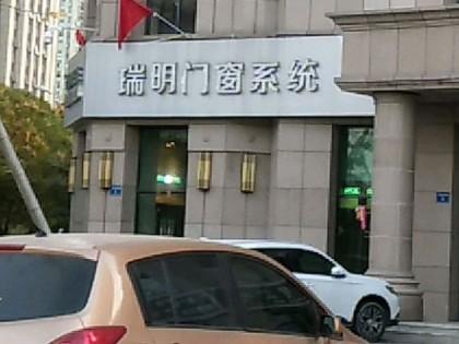 瑞明门窗安徽蚌埠专卖店