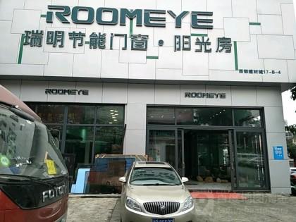 瑞明门窗重庆渝北专卖店