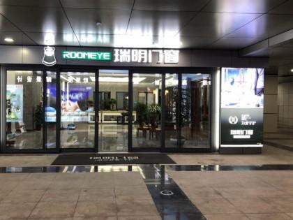 瑞明门窗江苏扬州专卖店