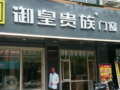 御皇贵族门窗广西玉林容县专卖店