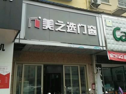 美之选门窗广西桂平专卖店