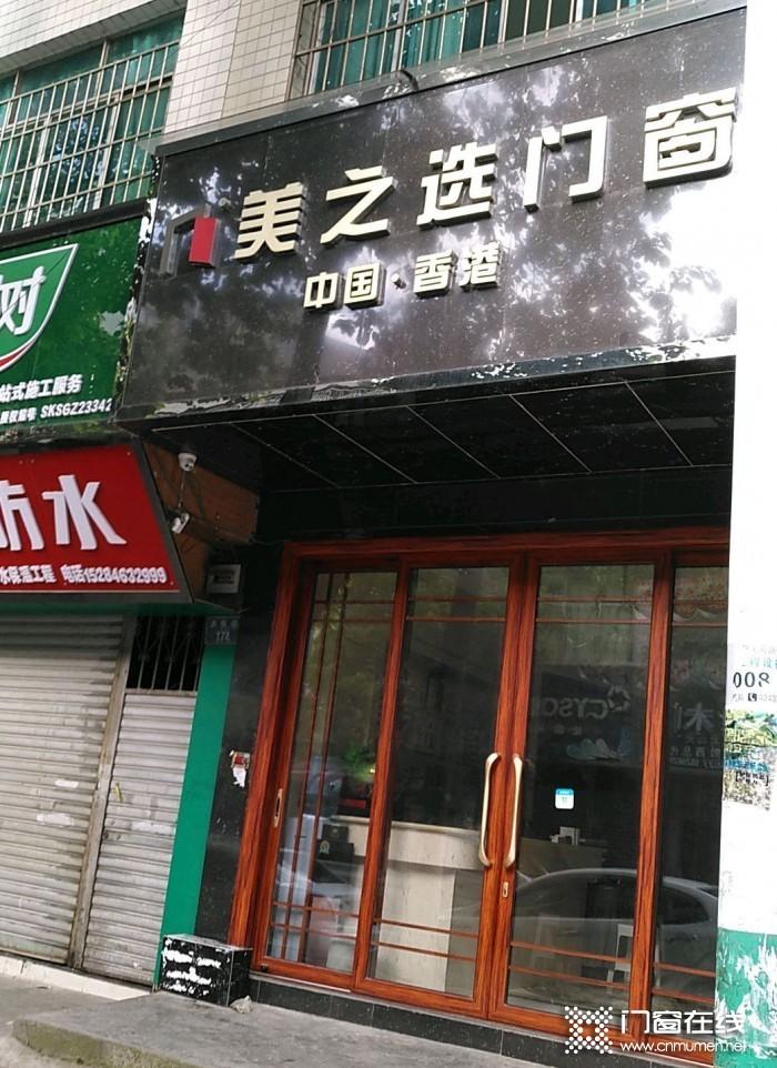 美之选门窗贵州毕节黔西县专卖店