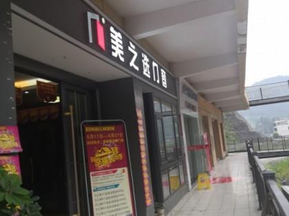 美之选门窗贵州沿河土家族自治县专卖店