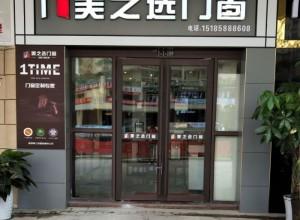 美之选门窗贵州印江县专卖店