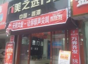美之选门窗贵州榕江县专卖店