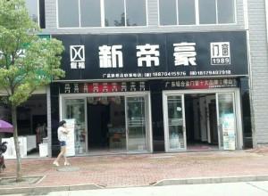 新帝豪门窗江西广昌县专卖店