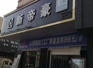 新帝豪门窗江西宜春专卖店