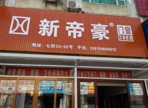 新帝豪门窗江西景德镇专卖店