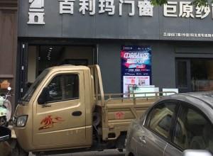 百利玛门窗湖北随州专卖店 (8播放)