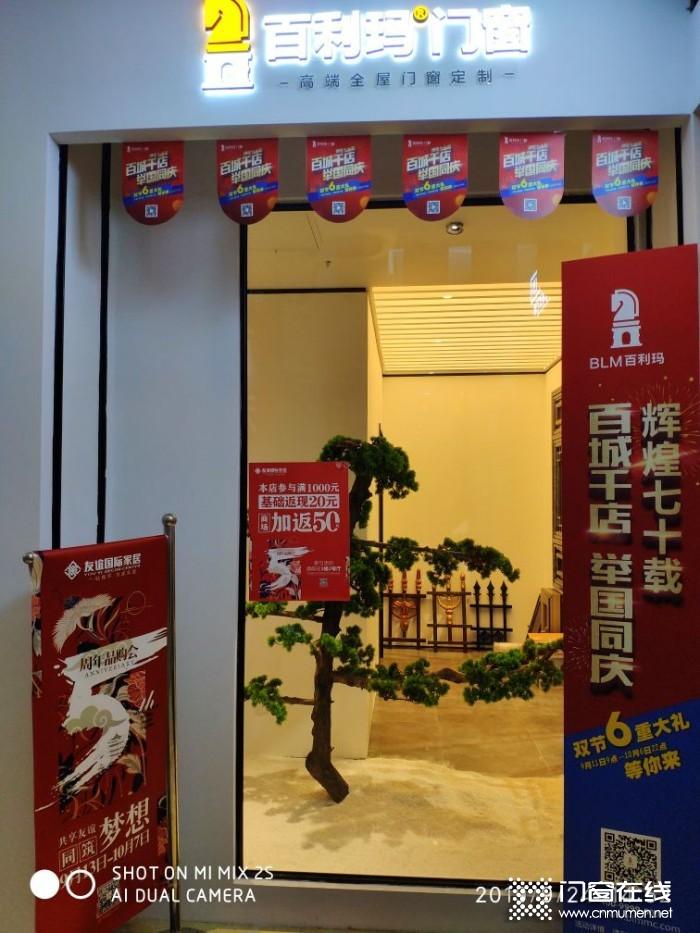 百利玛门窗武汉武昌专卖店