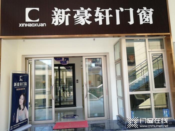 新帝豪门窗重庆开州专卖店