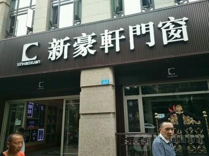新豪轩门窗重庆南川专卖店