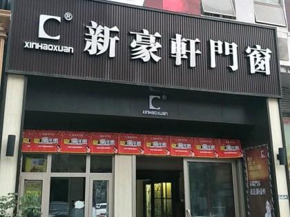 新豪轩门窗重庆渝北专卖店