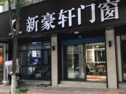 新豪轩门窗广西兴安县专卖店