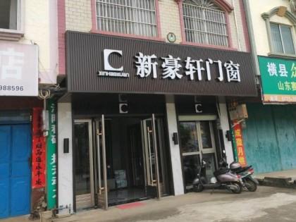 新豪轩门窗广西南宁横县专卖店