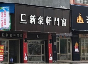 新豪轩门窗广西平南县专卖店