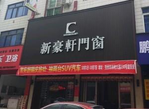 新豪轩门窗广西贺州专卖店