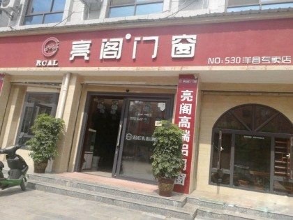 亮阁门窗陕西汉中洋县专卖店