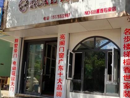 亮阁铝门窗云南普洱孟连县专卖店