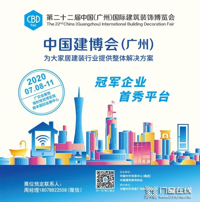 2020中国建博会(广州)冯  (2)