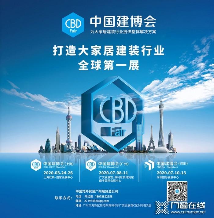 2020中国建博会(广州)冯  (1)