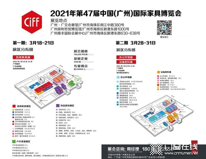 广州家博会分布图最小