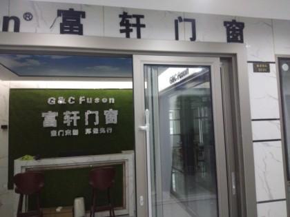 富轩门窗浙江温州瓯海专卖店