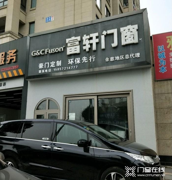 富轩门窗浙江余姚专卖店
