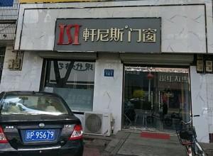 轩尼斯门窗河北安国专卖店