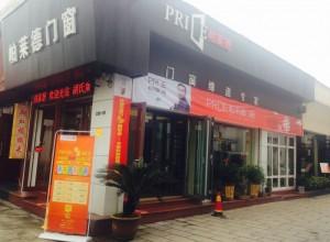 帕莱德门窗浙江温州专卖店 (67播放)