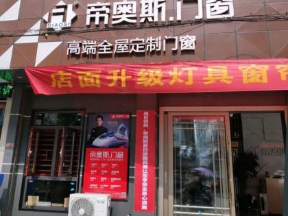 帝奥斯门窗温州龙港市专卖店