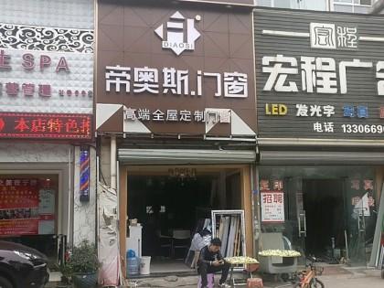 帝奥斯门窗浙江宁波专卖店