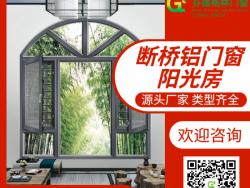 100断桥平开窗-断桥铝门窗-阳光房-加工定制-芬德格林门窗