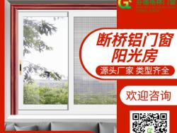 118断桥推拉窗-断桥铝门窗-阳光房定制【芬德格林门窗】
