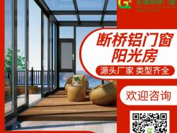 阳光房系列-断桥铝门窗-钢化玻璃-加工定制【芬德格林门窗】