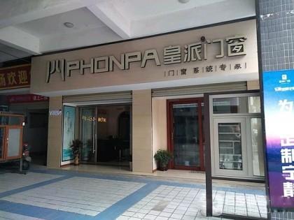 皇派门窗湖北黄冈黄州区专卖店